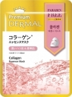 Premium Collagen mask - Collagen